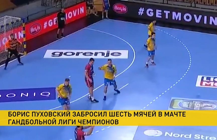 В гандбольной Лиге чемпионов «Мотор» обыграл словенский «Целе»