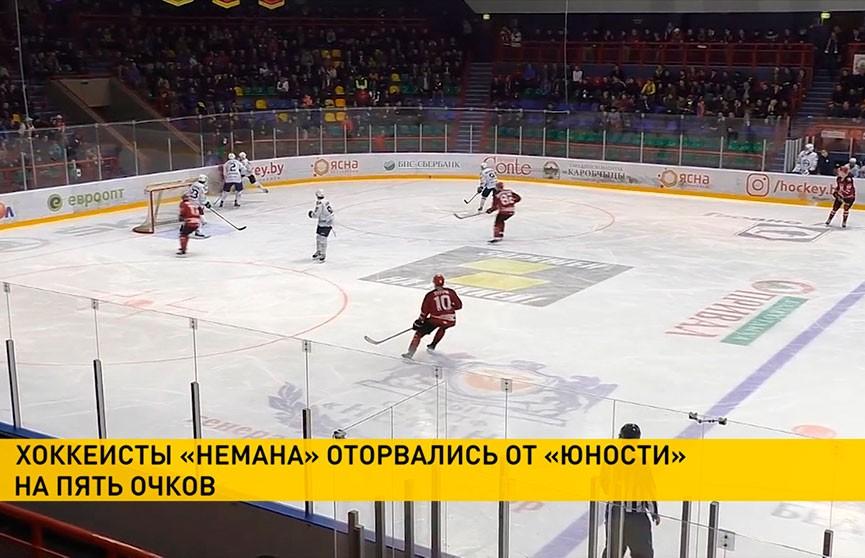 Хоккеисты «Немана» оторвались от «Юности» на пять очков