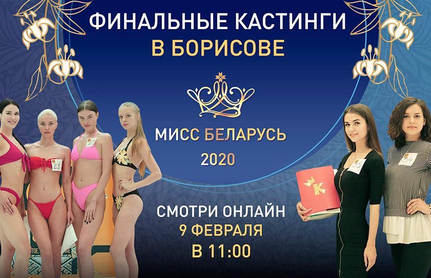 «Мисс Беларусь-2020». Кастинг проходит в Борисове. Прямая онлайн-трансляция