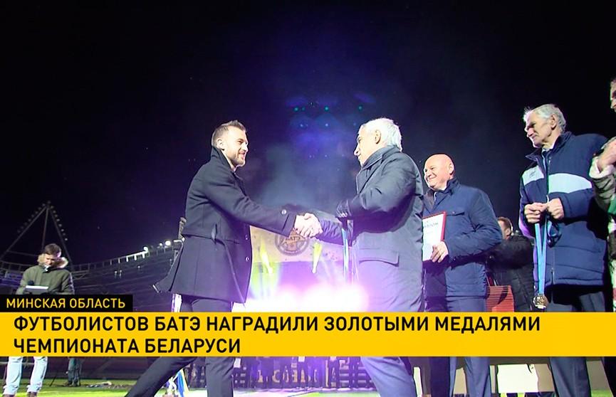 Футболисты БАТЭ получили золотые медали чемпионата Беларуси