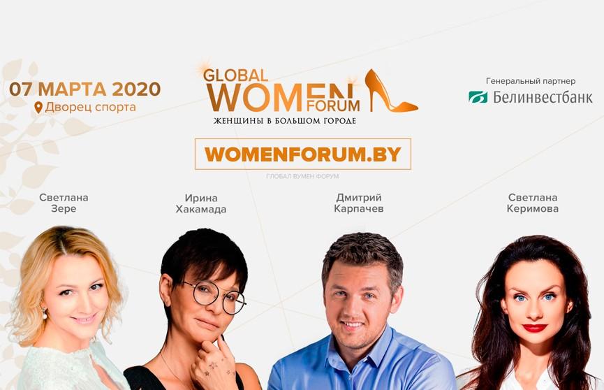 Глобальный женский форум пройдёт в Минске накануне 8 марта