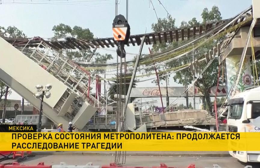 Александр Лукашенко выразил соболезнования президенту Мексики в связи с трагедией в метро