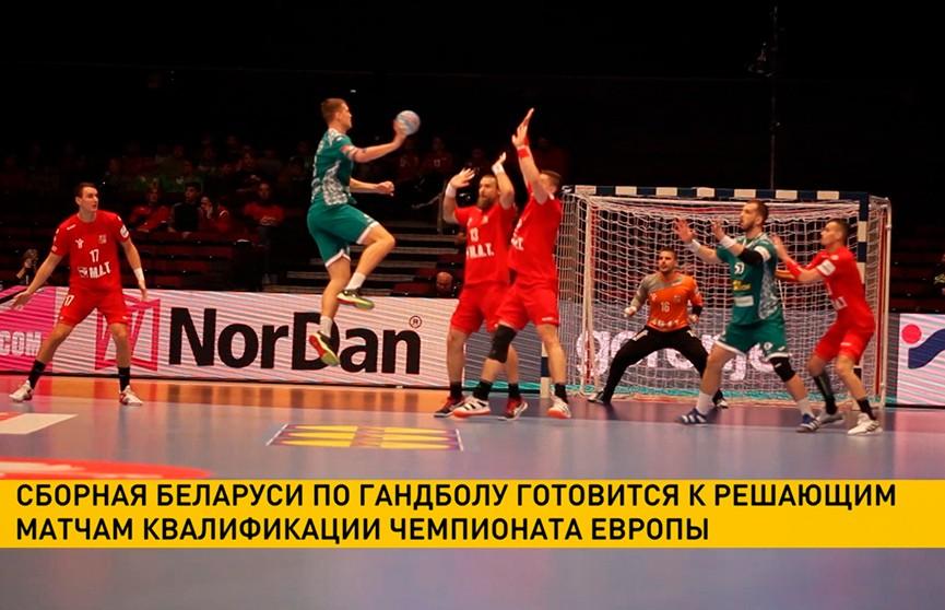 Сборная Беларуси по гандболу продолжает борьбу за путевку на чемпионат Европы