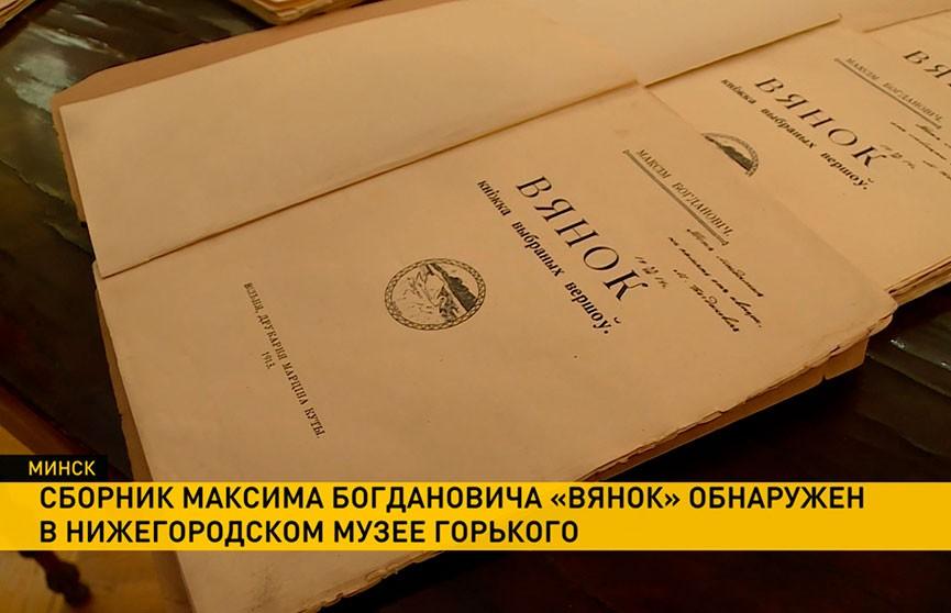 Сенсационная находка: в Нижнем Новгороде обнаружен сборник Богдановича «Вянок» 1913 года издания