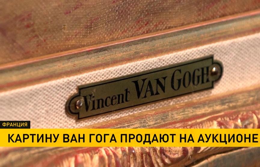 Малоизвестная картина Ван Гога выставлена на аукцион