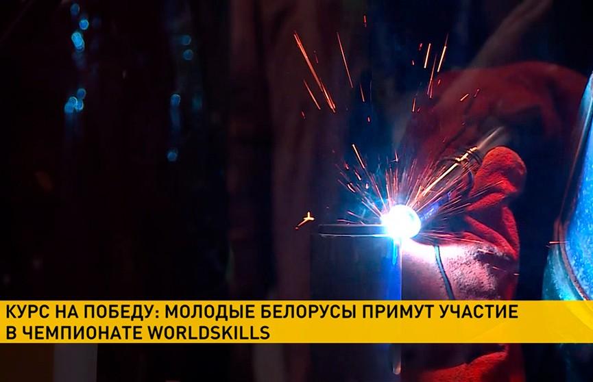 WorldSkills: белорусская сборная молодых профессионалов отправляется в Казань