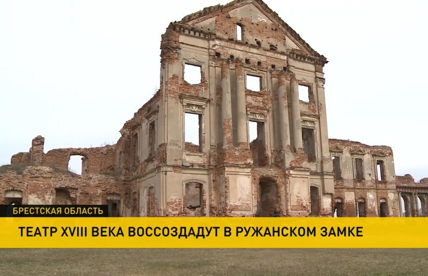 В Ружанском замке воссоздадут театр XVIII века