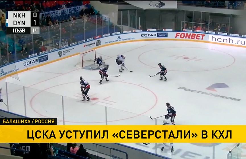 ЦСКА уступил «Северстали» в чемпионате КХЛ