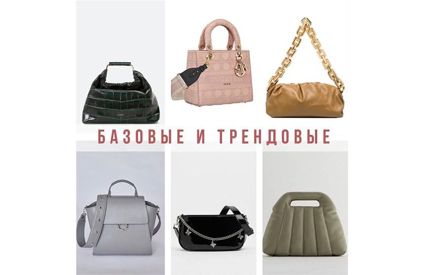 Беспроигрышный вариант: как выбрать сумку, которая никогда не выйдет из моды