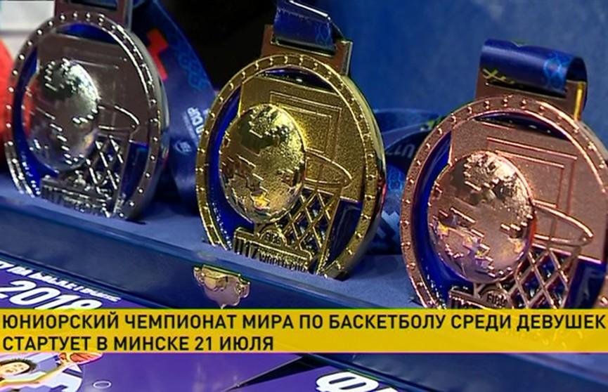 Баскетбол: в Минске стартует чемпионат мира по баскетболу среди девушек (u-17)