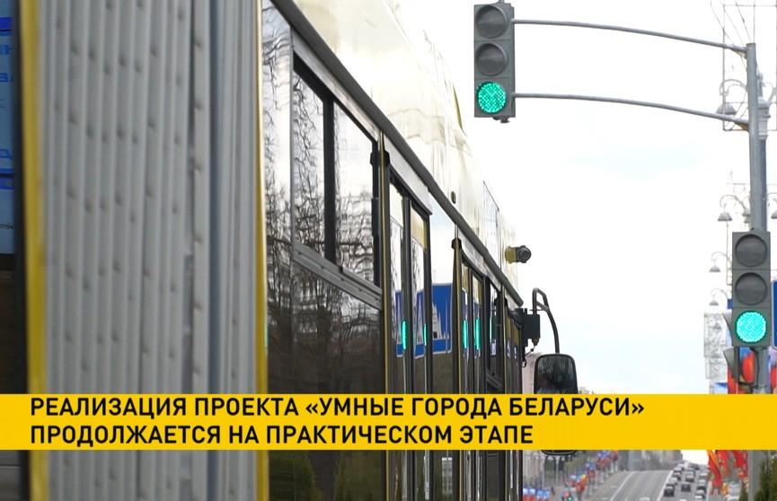 Реализация проекта «Умные города Беларуси» продолжается