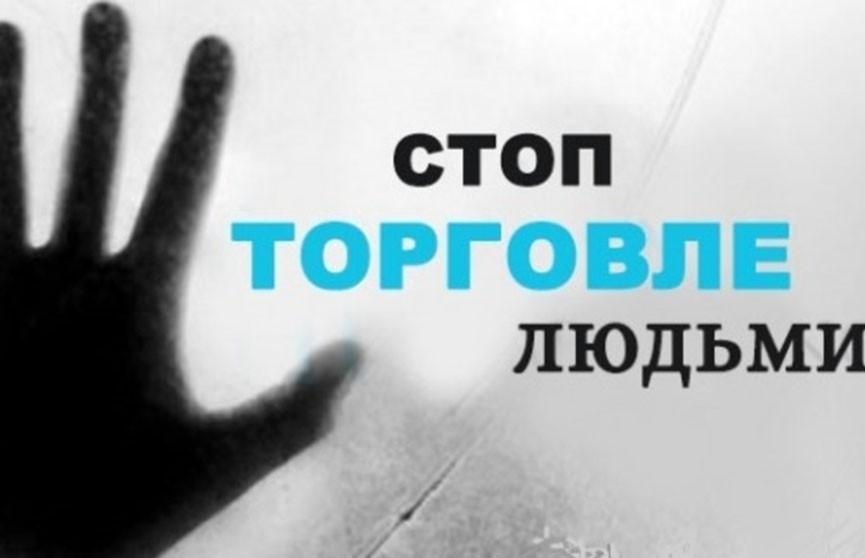 Генсек ОБСЕ отметил роль Беларуси в борьбе с торговлей людьми