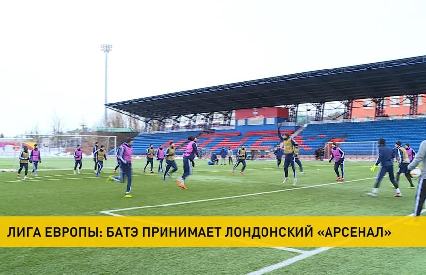 Лига Европы: БАТЭ принимает лондонский «Арсенал» на «Борисов-Арене»