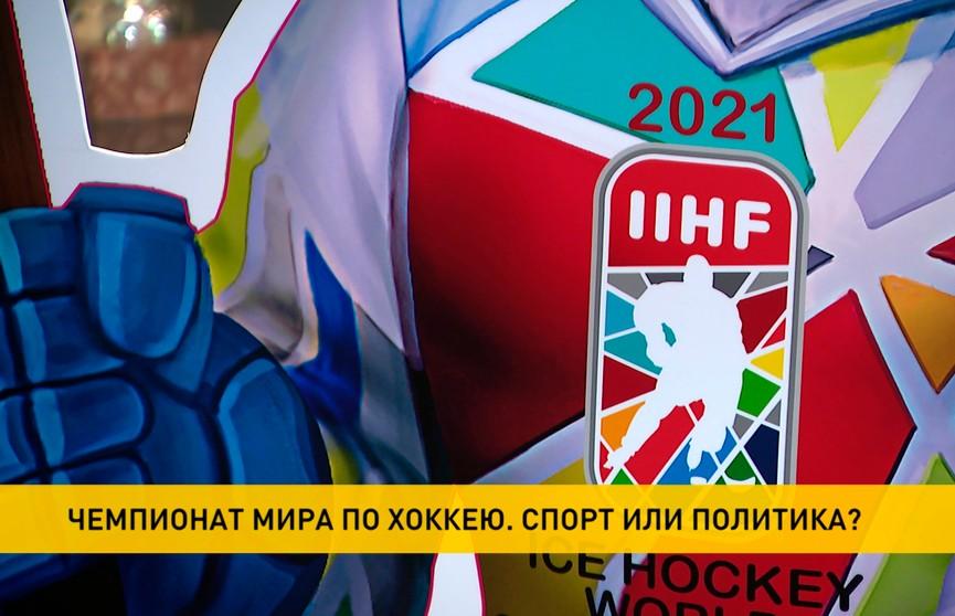 Турнир, которого не было. Что стоит за решением Международной федерации хоккея о переносе чемпионата мира из Минска?