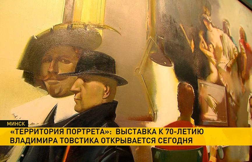 Выставка к 70-летию народного художника Беларуси Владимира Товстика открывается в Минске