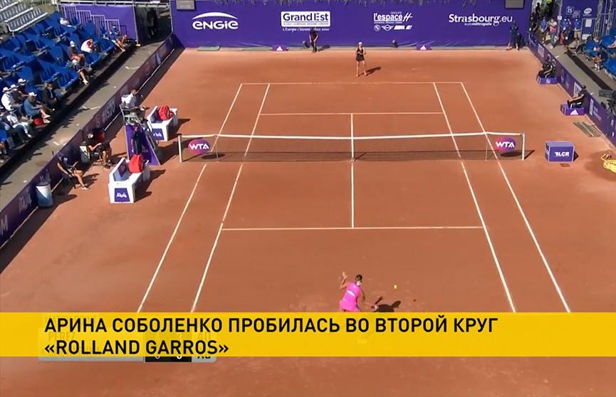 Арина Соболенко вышла во второй раунд открытого чемпионата Франции