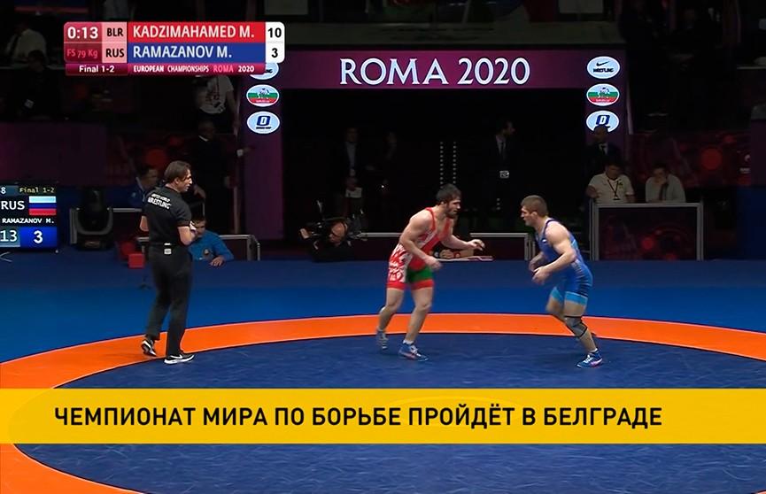 Международная федерация борьбы одобрила проведение чемпионата мира в Белграде