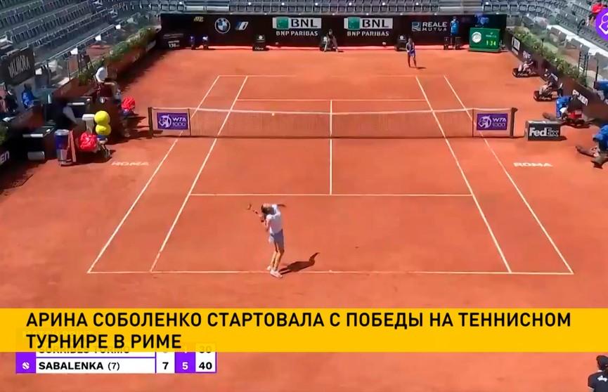 Арина Соболенко стартовала с победы на теннисном турнире в Риме