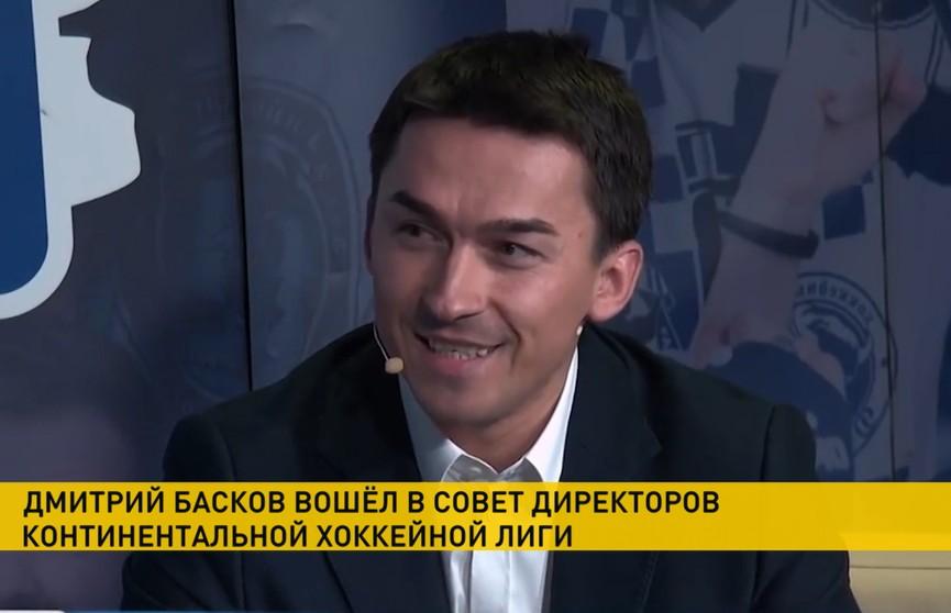 Генеральный секретарь минского «Динамо» Дмитрий Басков вошёл в совет директоров КХЛ