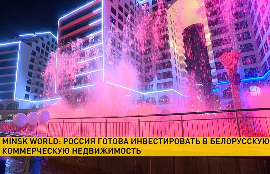 Minsk World: Россия готова инвестировать  в белорусскую коммерческую недвижимость