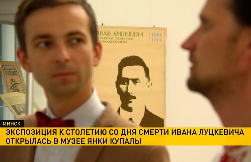 Уникальная выставка, посвященная 100-летию со дня смерти Ивана Луцкевича, открылась в музее Янки Купалы