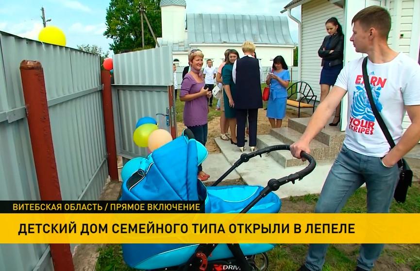 Детский дом семейного типа открыли в Лепеле
