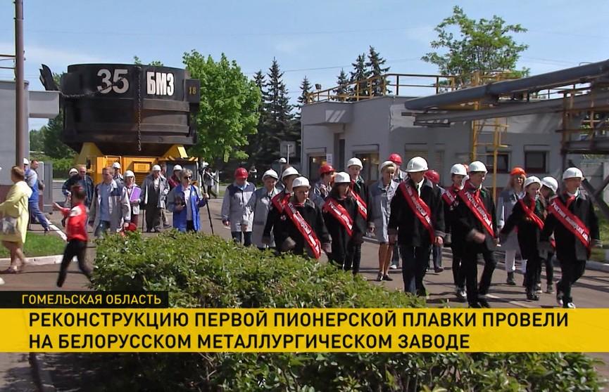Назад в будущее. Реконструкцию первой пионерской плавки провели на Белорусском металлургическом заводе