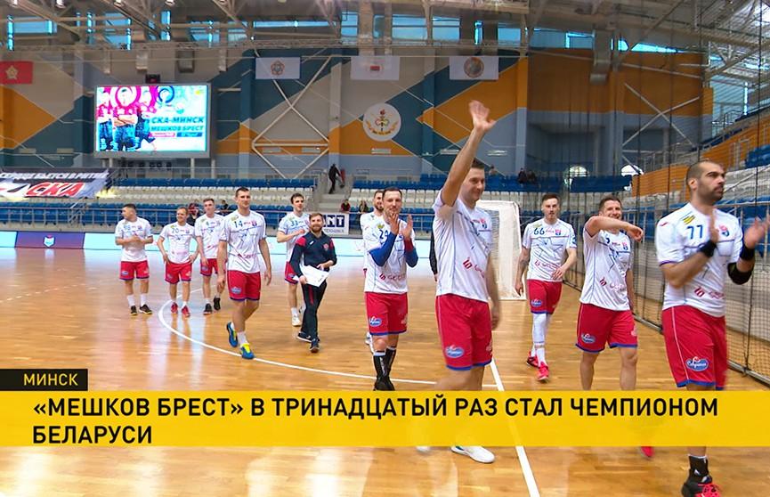 Гандболисты «Мешкова Бреста» стали чемпионами Беларуси