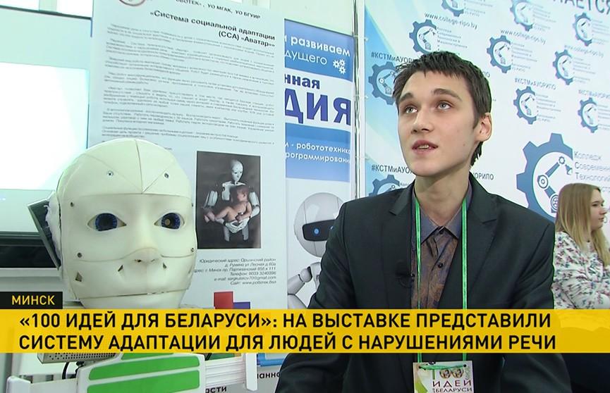 «100 идей для Беларуси»: систему адаптации для людей с нарушениями речи и ограниченными возможностями представили в Минске