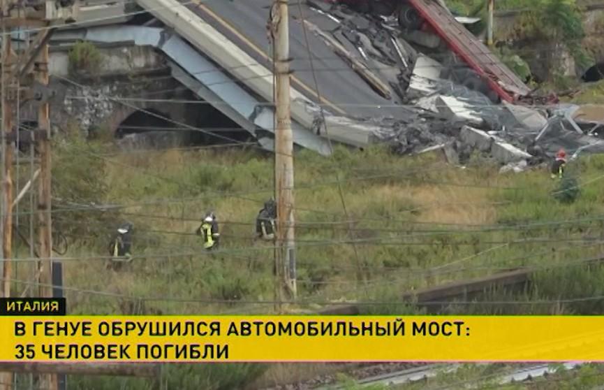 Александр Лукашенко адресовал слова поддержки всему итальянскому народу в связи с обрушением автомобильного моста в Генуе
