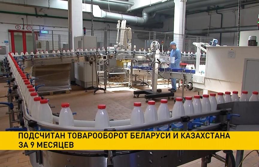 Товарооборот Беларуси и Казахстана за 9 месяцев превысил 660 миллионов долларов