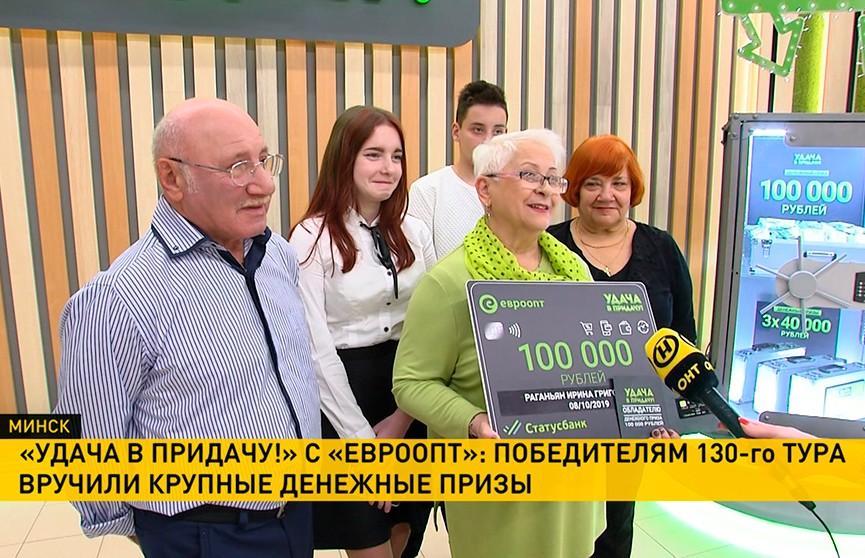 Победителям 130-го тура игры «Удача в придачу!» с «Евроопт» вручили крупные денежные призы