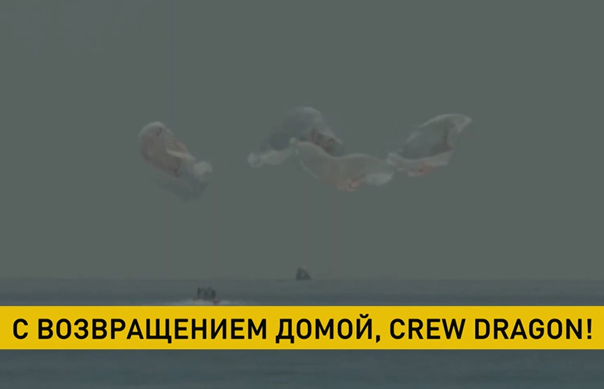 Капсула космического корабля Илона Маска вернулась на Землю