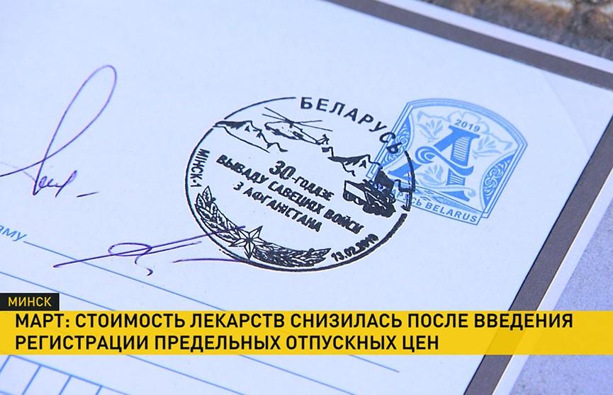 Маркированный конверт выпустила «Белпочта» к 30-летию вывода советских войск из Афганистана