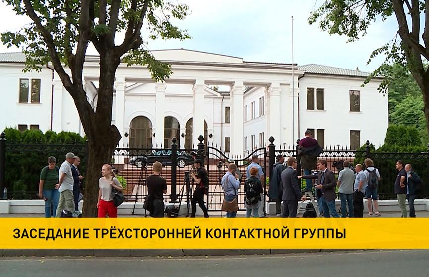 В Минске проходит очередное заседание контактной группы по Украине