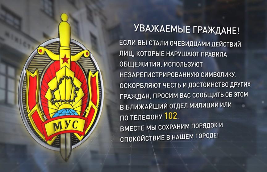 Милиция просит сообщать о случаях нарушения закона и порядка