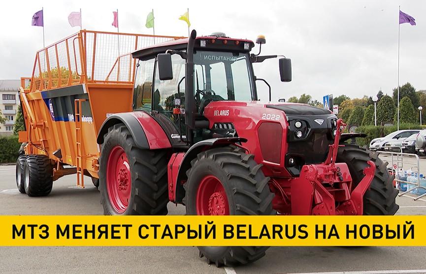 МТЗ меняет старый Belarus на новый