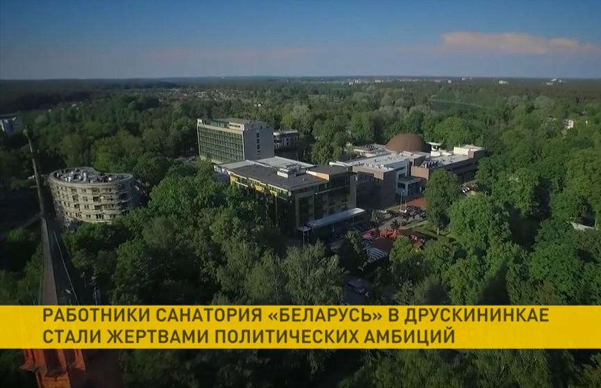 Вильнюс предлагают передать санаторий «Беларусь» в Друскининкае в ведение Литвы