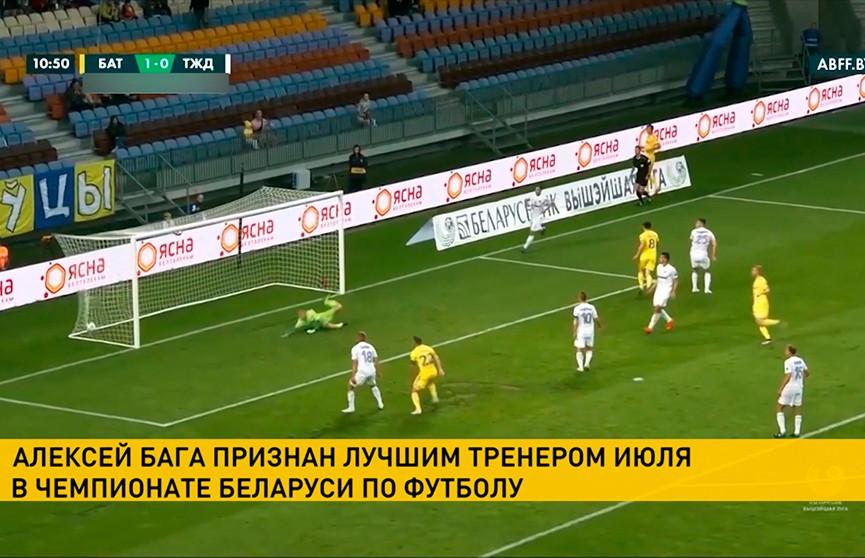 Алексей Бага стал лучшим тренером чемпионата Беларуси по результатам опроса «Белорусской федерации футбола»