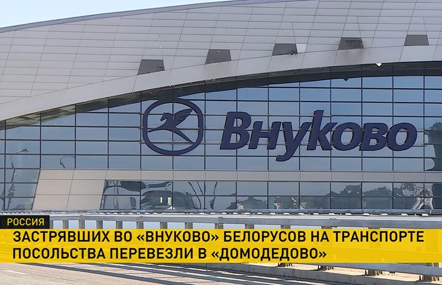 Долгая дорога домой: застрявшие в российском Внуково белорусы возвращаются на родину благодаря усилиям дипломатов
