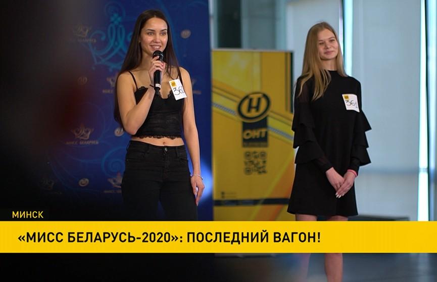 «Мисс Беларусь-2020»: сегодня пройдет заключительный день отбора в Минске