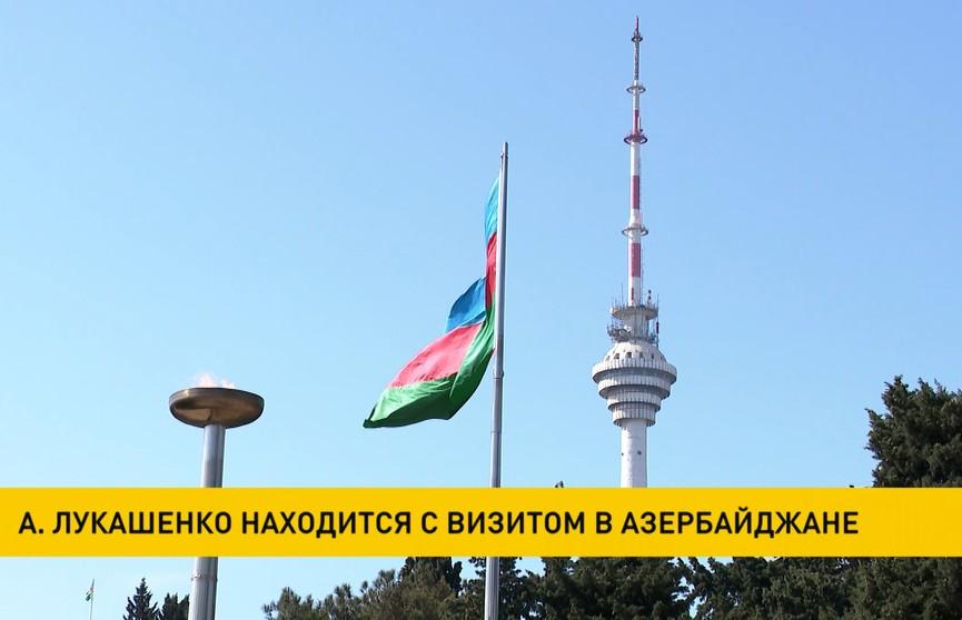 Александр Лукашенко с рабочим визитом посещает Азербайджан