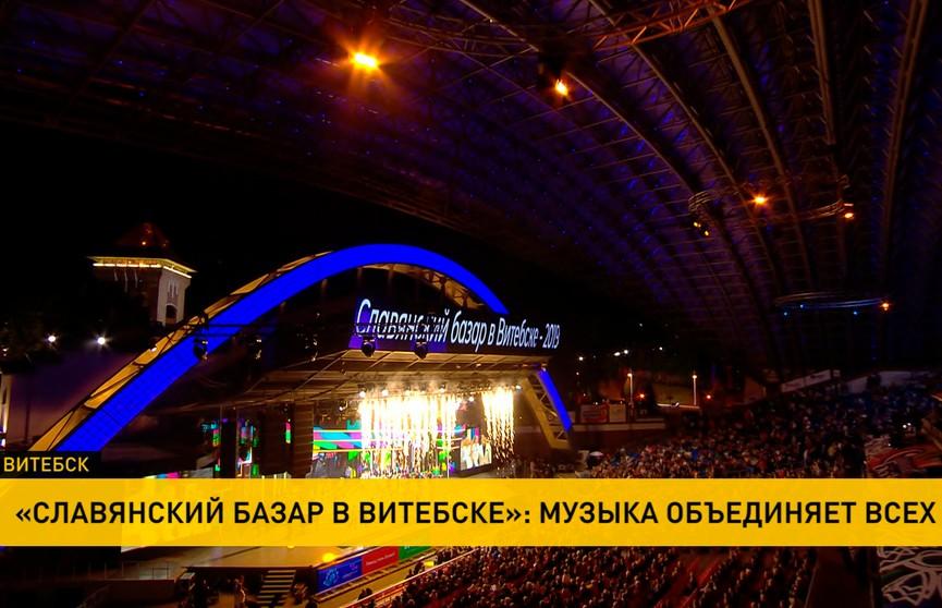 Два важных юбилея на «Славянском базаре» в Витебске – «Песнярам» 50, «Союзному государству» – 20 лет