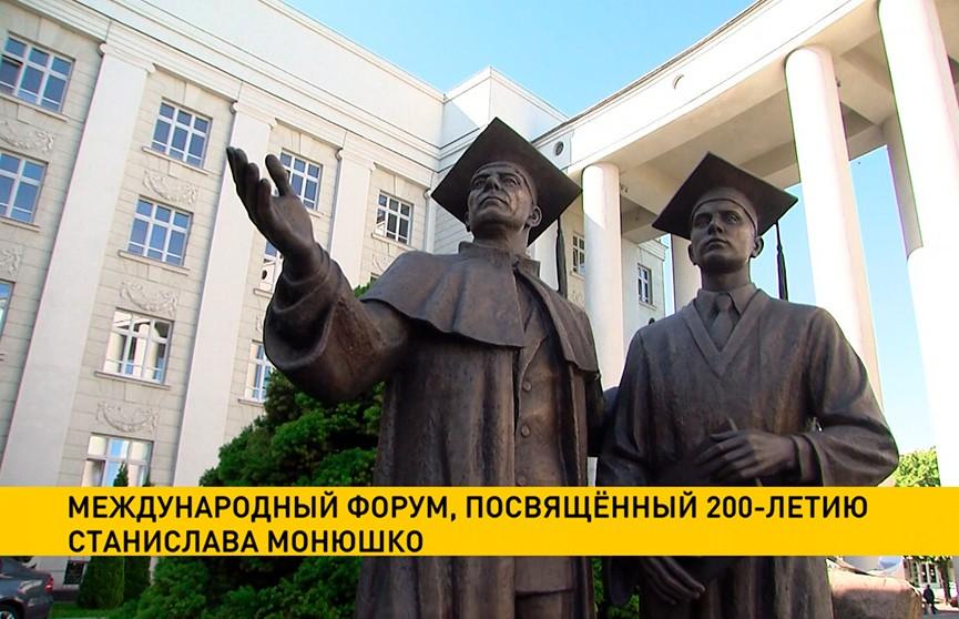 Международный форум, посвящённый 200-летию Станислава Монюшко проводит НАН Беларуси
