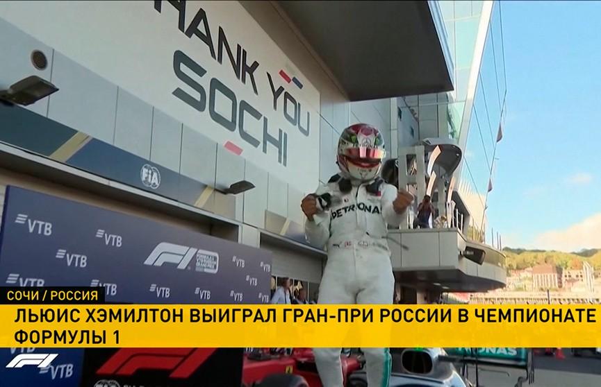 Льюис Хэмилтон выиграл Гран-при России в чемпионате Формулы 1