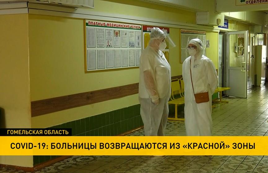 В Гомельской области из «красной» зоны вернулись 11 больниц. Осталось 14