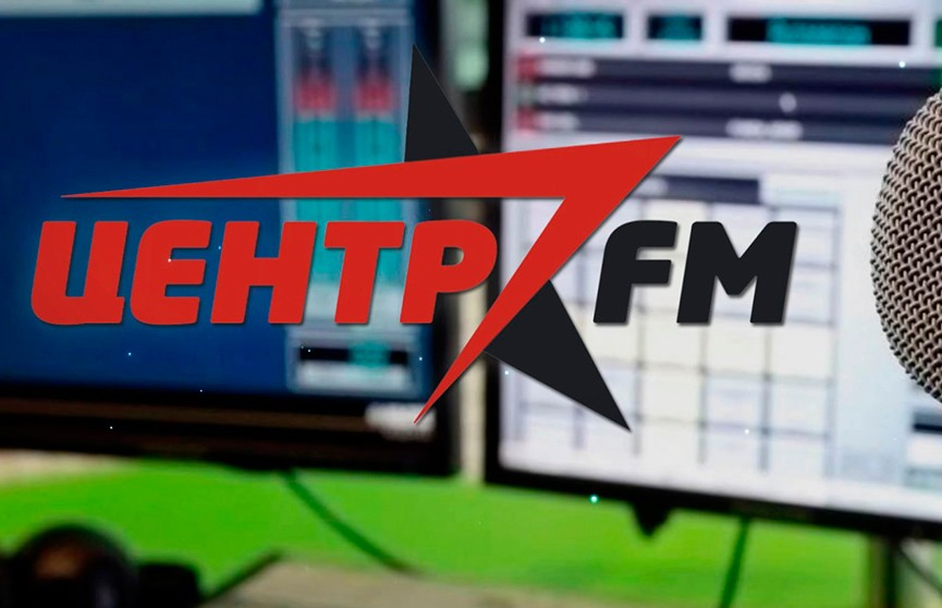 Центр FM: это нужно…видеть
