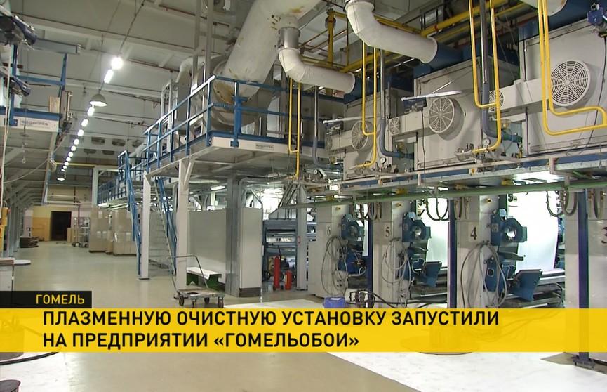 Новую плазменную очистную систему запустили на предприятии «Гомельобои»