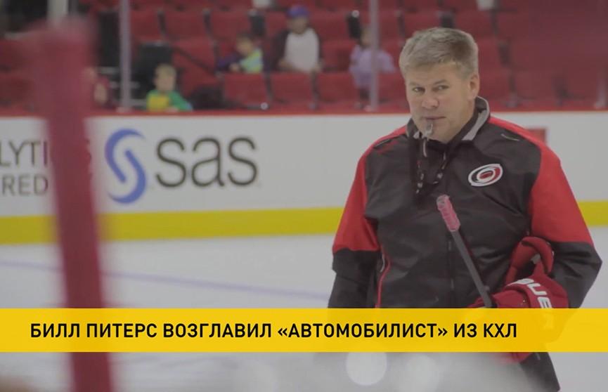 Билл Питерс возглавил «Автомобилист» из Екатеринбурга