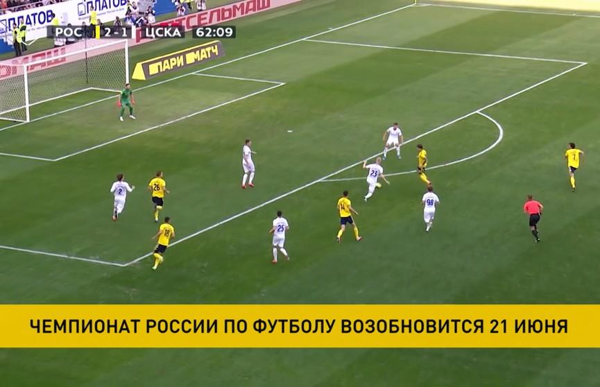 Чемпионат России по футболу возобновляется 21 июня